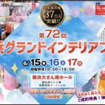 2018第72回横浜グランドインテリアフェアに行って、ソファーとダイニングテーブルを買いました!