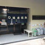 口坂本温泉に行ってきました!気になる泉質、価格、満足度は!?
