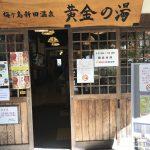 梅ヶ島温泉「黄金の湯」レポート!緑に囲まれたねっとり温泉は最高!